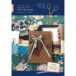 手作中毒特別篇:給心愛的人25樣創意拼貼禮物