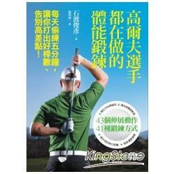 高爾夫選手都在做的體能鍛鍊:每天偷練五分鐘,讓你打出好桿數、告別高差點!