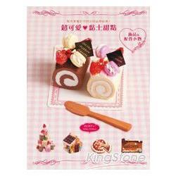 超可愛黏土甜點 : 飾品&配件小物 /