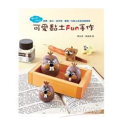 可愛黏土fun手作:sweet mimi 搓圓.搓尖.搓長條.壓扁! 玩黏土就是這麼簡單