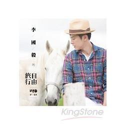 李國毅的自由旅行EP+寫真『限量簽名版』
