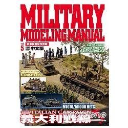 軍事模型製作教範Vol.5:義大利戰線