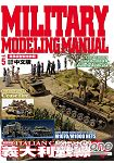 軍事模型製作教範 vol.5  義大利戰線