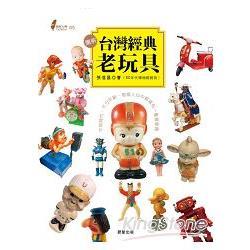圖解臺灣經典老玩具