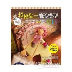 超輕黏土袖珍模型DIY(附「My超輕黏土教學DVD」):揉揉捏捏的美好時光,娃娃屋、食模、花朵製作全圖解