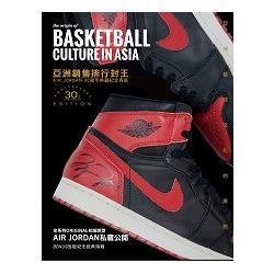 亞洲籃球文化的原點