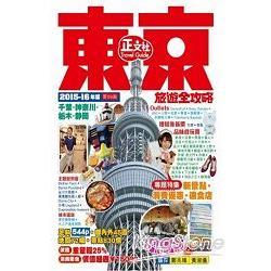 東京旅遊全攻略2015-16年版(第59刷)