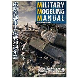 軍事模型製作教範:庫斯克戰車大決戰70週年篇