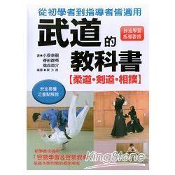 武道的教科書 : 從初學者道指導者皆適用 : 柔道.劍道.相撲 /