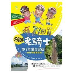 200老騎士自行車環臺紀遊 : 自行車環島指南 /