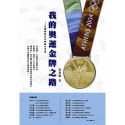 我的奧運金牌之路 : 見證奧林匹克精神38堂課 /