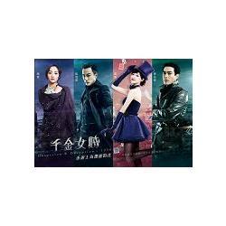 千金女賊:重返上海瑰麗時代