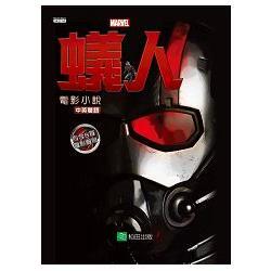 蟻人:電影小說(中英雙語)