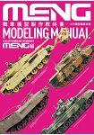 戰車模型製作教科書 MENG篇