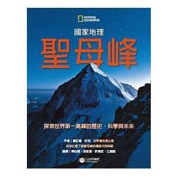 國家地理聖母峰 : 探索世界第一高峰的歷史.科學與未來 /