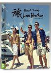 熱愛LUU  Brothers