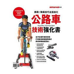 公路車技術強化書:挑戰!騎乘技巧全面進化