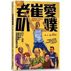 老崔愛叭噗:鬥牛、球鞋、NBA,這些屬於老男孩的籃球共感
