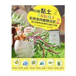 開心玩黏土!MARUGO彩色多肉植物日記. 2 : 懶人派經典多肉植物&盆組小花園