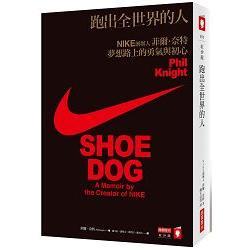 跑出全世界的人:Nike創辦人菲爾.奈特 夢想路上的勇氣與初心