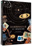 奇幻璀璨的西洋古董:活了一個世紀的西洋舊物(隨書附贈土星木版畫海報+夜間遊樂園的明信片+史密斯天
