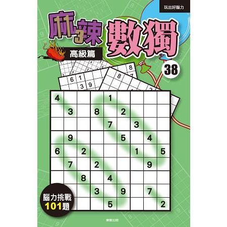 麻辣數獨38-高級篇