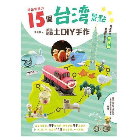 捏出創意力 15個台灣景點黏土DIY 手作