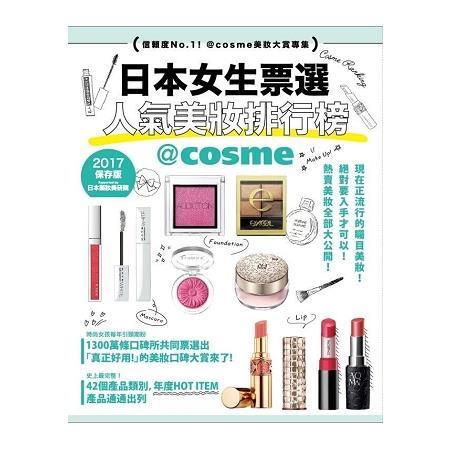 女生票選 美妝排行榜:信賴度NO1!~cosme美妝大賞專集