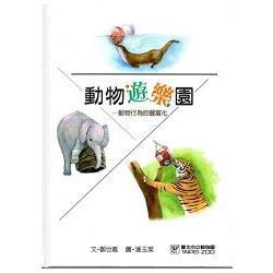 動物遊樂園 : 動物行為的豐富化 /