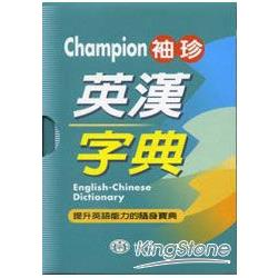 Champion袖珍英漢字典(64K)