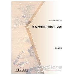 儒家思想與中國歷史思維 /