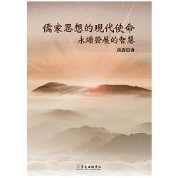 儒家思想的現代使命 : 永續發展的智慧 /