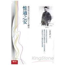 惟適之安 : 嚴復與近代中國的文化轉型 /