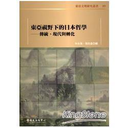 東亞視野下的日本哲學 : 傳統、現代與轉化 /