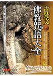 古梵文佛教咒語大全(附CD)
