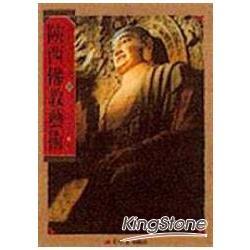陝西佛教美術