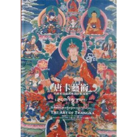 唐卡藝術--蒙藏委員會典藏唐卡精選集