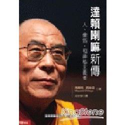 達賴喇嘛新傳:人、僧侶,和神秘主義者