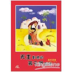 天主對祂的孩子們說話:聖經選讀
