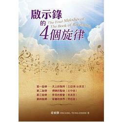 啟示錄的4個旋律 =The four melodies of the book of revelation