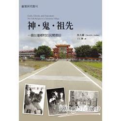 神‧鬼‧祖先:一個台灣鄉村的民間信仰