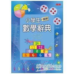 小學生圖解數學辭典