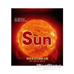 你從來沒看過的太陽