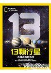 13顆行星:太陽系的新秩序