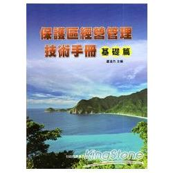 保護區經營管理技術手冊 :   基礎篇