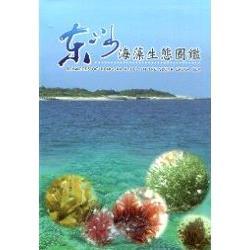 東沙海藻生態圖鑑