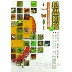 昆蟲圖鑑2台灣760種昆蟲生態圖鑑