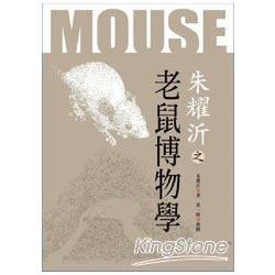 朱耀沂之老鼠博物學