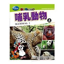 哺乳動物(上)