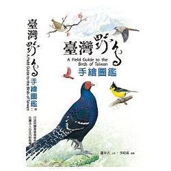 臺灣野鳥手繪圖鑑